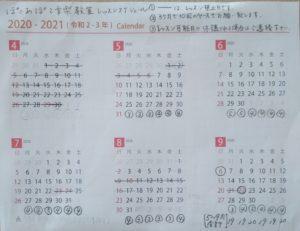 レッスンスケジュール2020.9まで(ピアノコース)