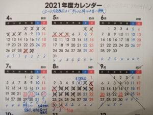 2021.4~8月ピアノコースレッスン予定