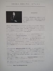SHIZ'KAピアノリサイタル8月6日芸文 教室生徒様割引