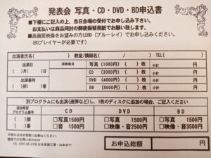 発表会での写真CD.DVD申込書